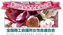 全国商工会議所女性連合会会長賞