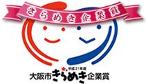 大阪市きらめき企業賞