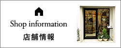 Shop infomation 店舗情報